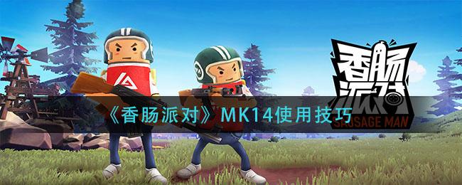 《香肠派对》MK14使用技巧