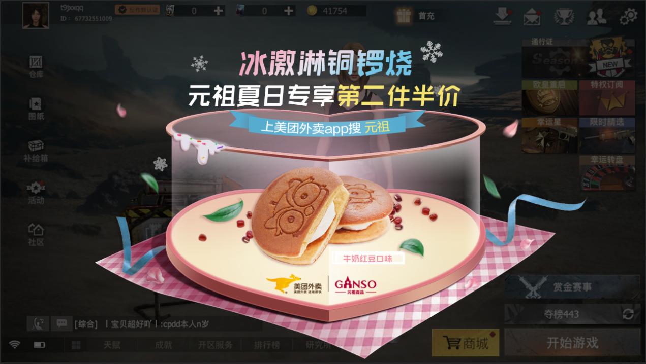 王牌战争跨界联动美团外卖!联名款冰淇淋,让你体验冰凉一夏