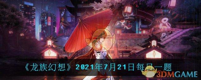 《龙族幻想》2021年7月21日每日一题