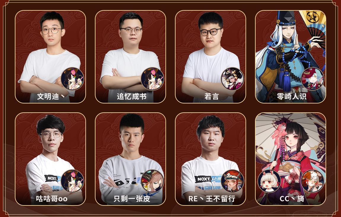 《阴阳师》百鬼谁做主邀请赛开赛,争夺万元奖金!