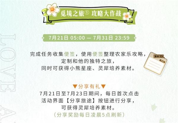 """《光与夜之恋》查理苏生日限时活动""""沐野拾趣""""正式开启"""