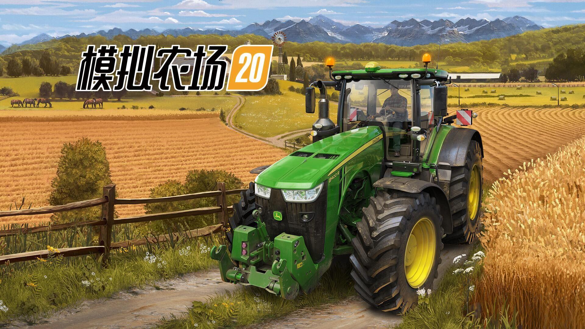 上班累了就去《模拟农场20》种田休息一下吧。