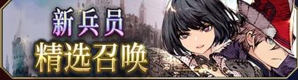 《最终幻想勇气启示录幻影战争》7月21日新增活动一览