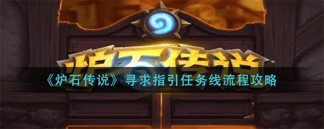 《炉石传说》寻求指引任务线流程攻略