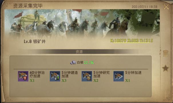 中国玩家《阿瓦隆之王》发展策略(四月)