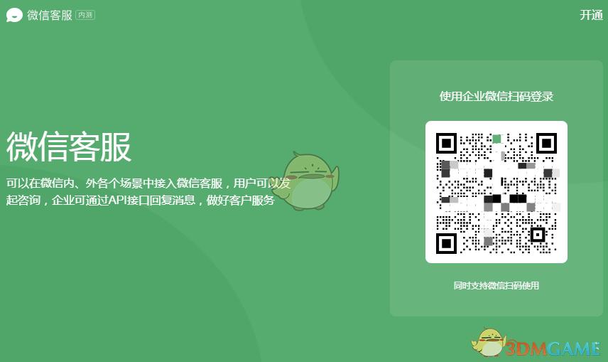 《微信客服》功能网页版入口