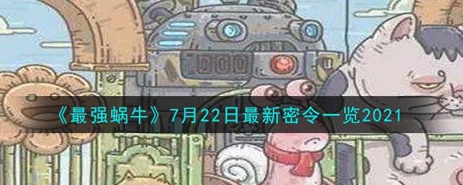 《最强蜗牛》7月22日最新密令一览2021