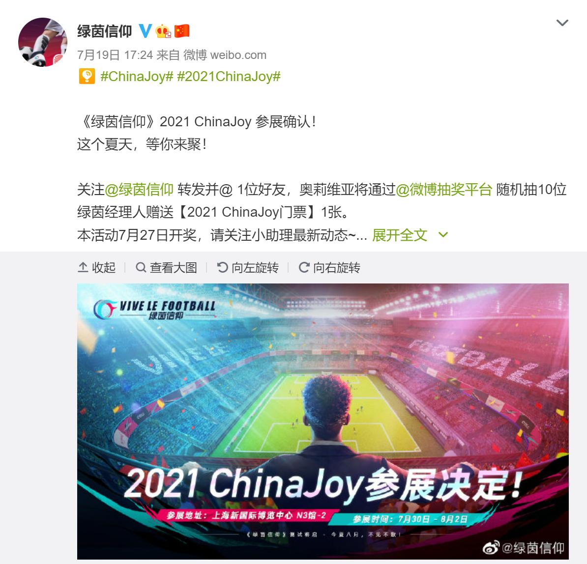 缤纷活动等你来!《绿茵信仰》2021ChinaJoy参展确认!