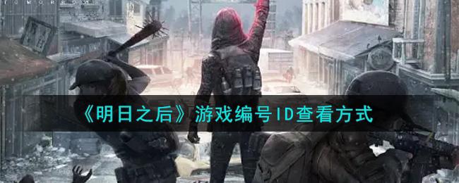 《明日之后》游戏编号ID查看方式