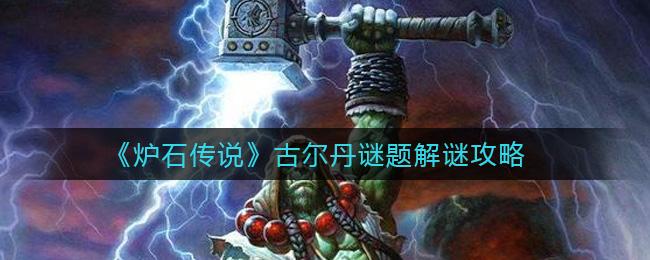 《炉石传说》古尔丹谜题解谜攻略