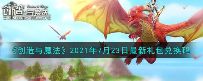《创造与魔法》2021年7月23日最新礼包兑换码