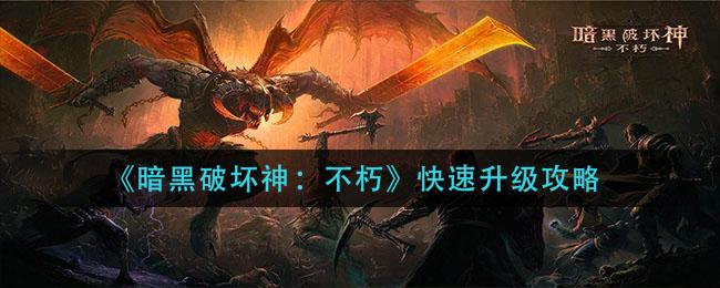 《暗黑破坏神:不朽》快速升级攻略