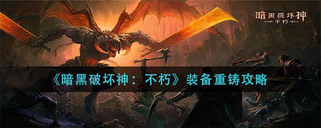 《暗黑破坏神:不朽》装备重铸攻略