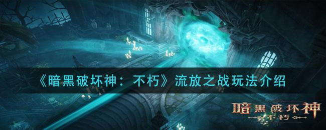 《暗黑破坏神:不朽》流放之战玩法介绍