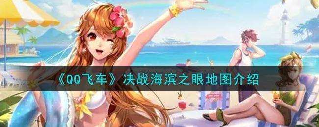 《QQ飞车》决战海滨之眼地图介绍