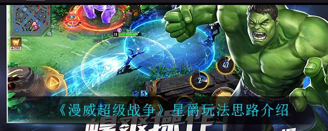 《漫威超级战争》星爵玩法思路介绍