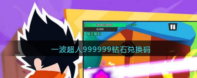 一波超人999999钻石兑换码
