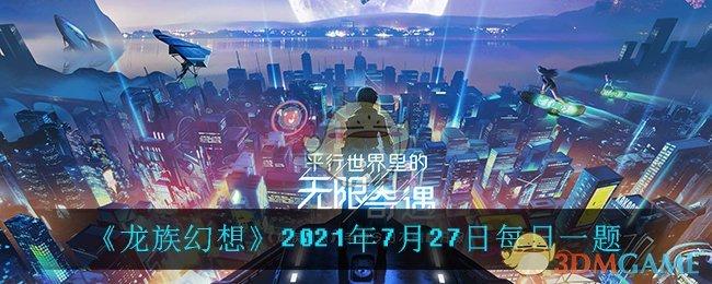 《龙族幻想》2021年7月27日每日一题