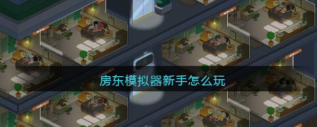 房东模拟器新手怎么玩