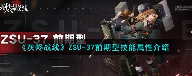 《灰烬战线》ZSU-37前期型技能属性介绍