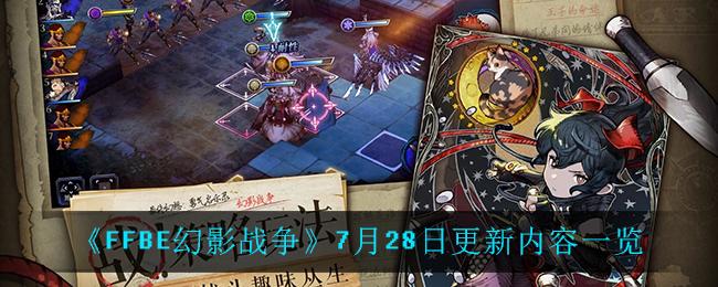 《最终幻想勇气启示录幻影战争》7月28日更新内容一览