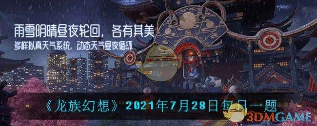 《龙族幻想》2021年7月28日每日一题