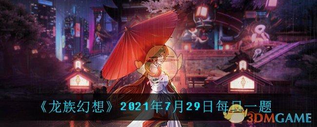 《龙族幻想》2021年7月29日每日一题