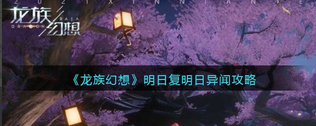 《龙族幻想》明日复明日异闻攻略