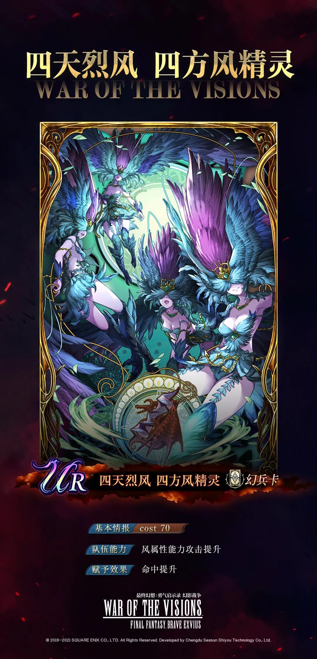 《FFBE幻影战争》四天烈风四方风精灵介绍