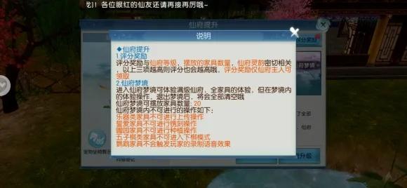 《诛仙手游》仙府梦境玩法介绍