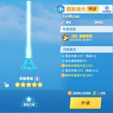 《比特大爆炸》超能激光武器介绍