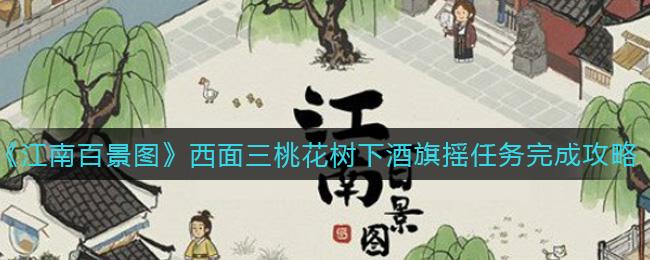 《江南百景图》西面三桃花树下酒旗摇任务完成攻略