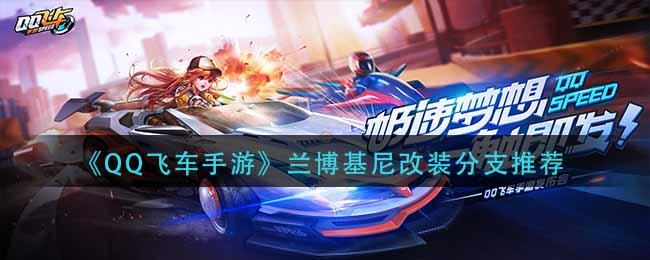 《QQ飞车手游》兰博基尼改装分支推荐