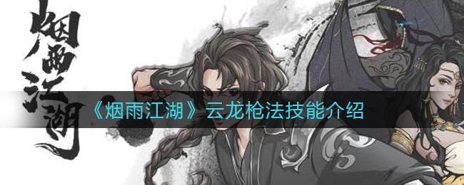 《烟雨江湖》云龙枪法技能介绍