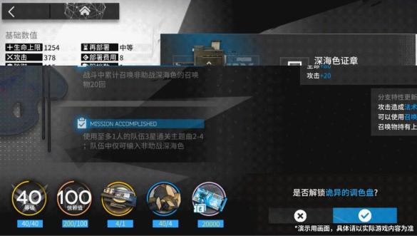 《明日方舟》模组系统玩法攻略