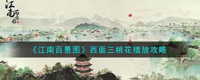 《江南百景图》西面三桃花摆放攻略