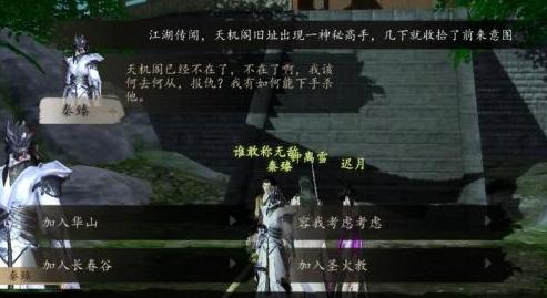 《下一站江湖》迟轩主位置介绍