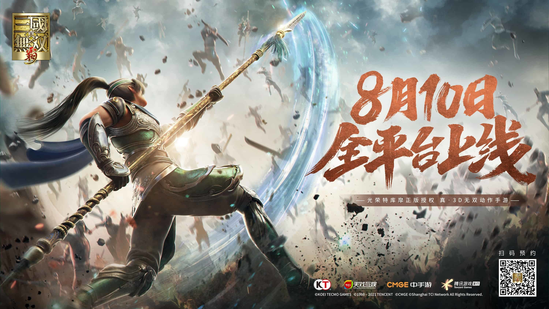 腾讯手游《真三国无双:霸》8月10日发售 新CG预告片