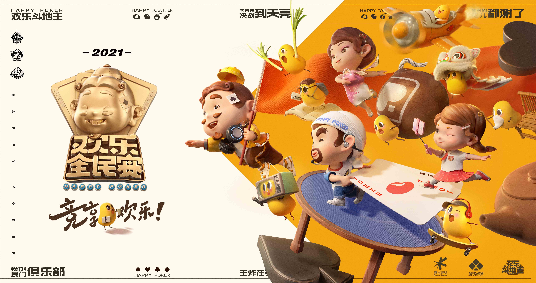 《欢乐斗地主》欢乐全民赛亮相Chinajoy,玩家积极踊跃参赛