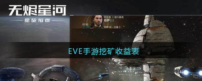EVE手游挖矿收益表