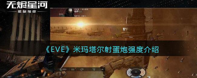 《EVE星战前夜:无烬星河》米玛塔尔射蛋炮强度介绍