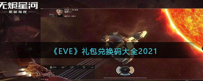 《EVE星战前夜:无烬星河》礼包兑换码大全2021