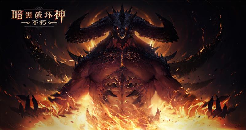 先锋测试今日结束,《暗黑破坏神:不朽》首测完美收官