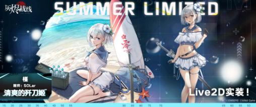 《灰烬战线》夏日限定Live2D·槿清爽的歼刀姬一览