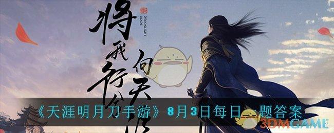 《天涯明月刀手游》8月3日每日一题答案