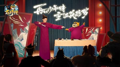《小浣熊百将传》今日不删档测试开启,代言人秦霄贤TVC预告片惊喜发布~