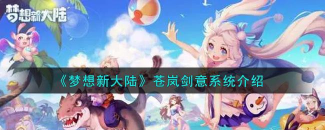 《梦想新大陆》苍岚剑意系统介绍