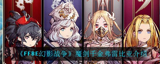 《最终幻想:勇气启示录幻影战争》魔剑千金弗雷比亚介绍