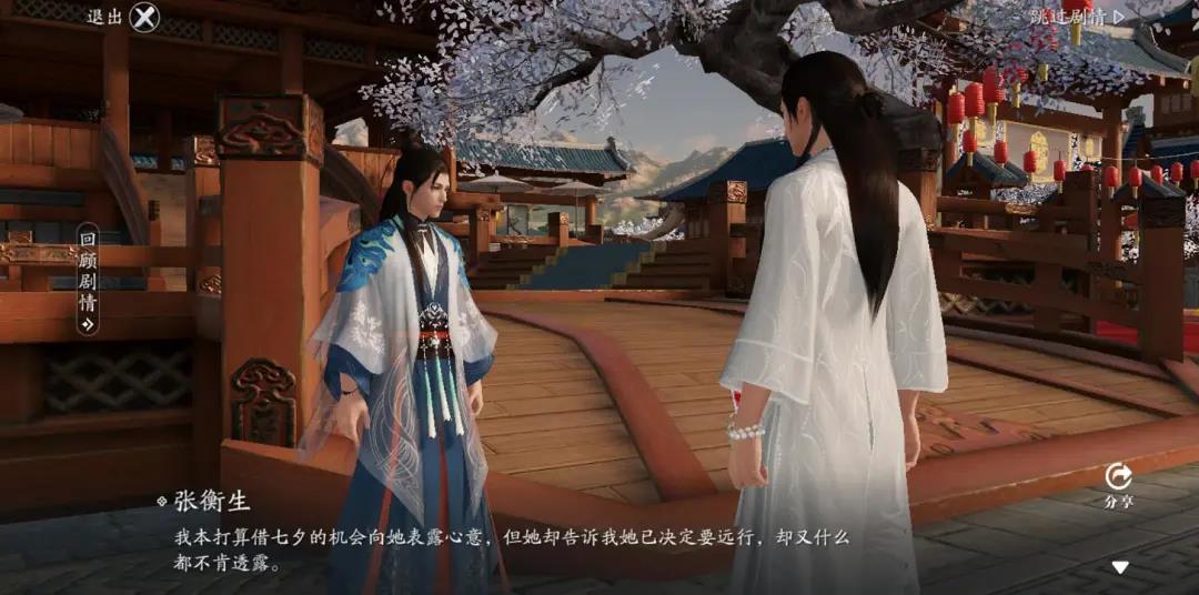 《天涯明月刀手游》七夕人间活动介绍