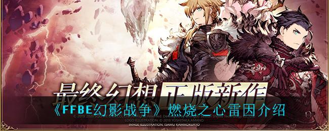 《最终幻想:勇气启示录幻影战争》燃烧之心雷因介绍